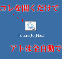 FutureShop2 to NextEngine